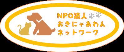 NPO法人おきにゃあわんネットワーク