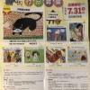 動物愛護図画コンクール