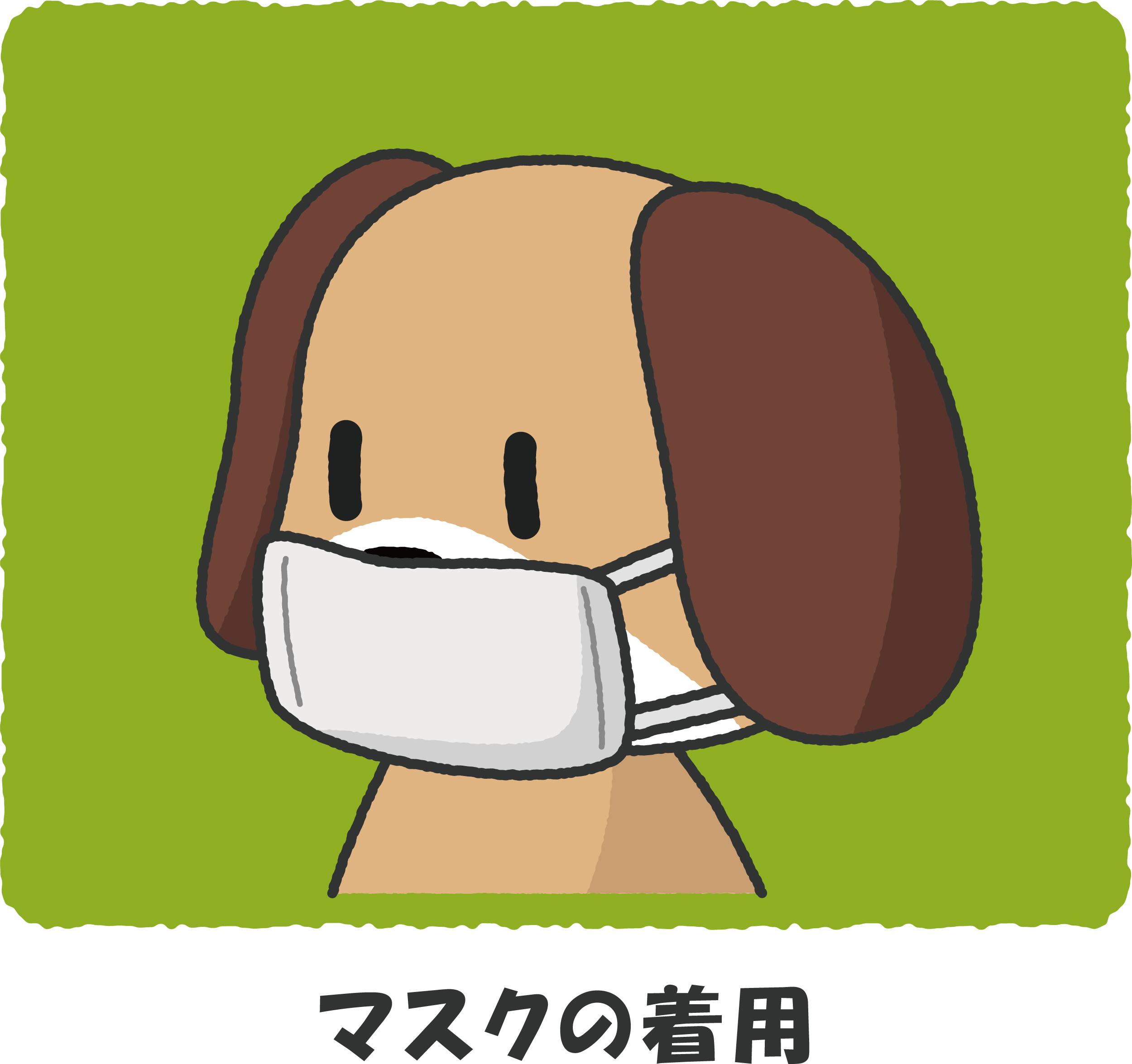 マスク・フェイスガード着用