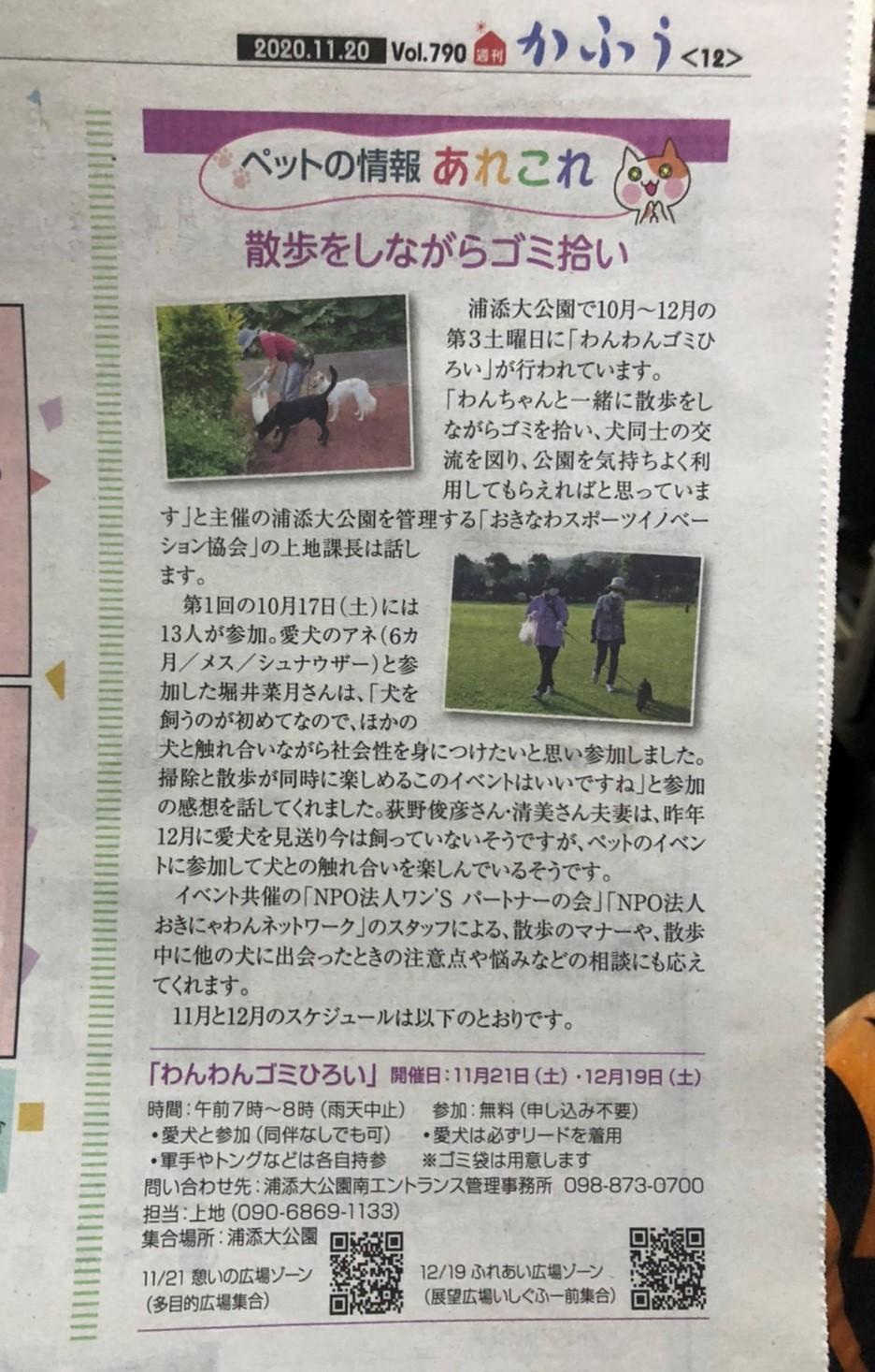 新報住宅ガイドかふう790号